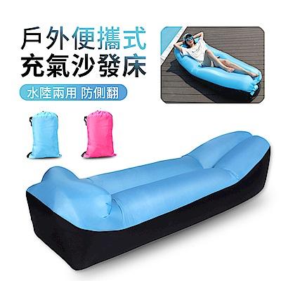 ANTIAN 戶外便攜快速充氣沙發床 懶人戶外露營睡袋 可折疊收納氣墊床 單人充氣床 露營床