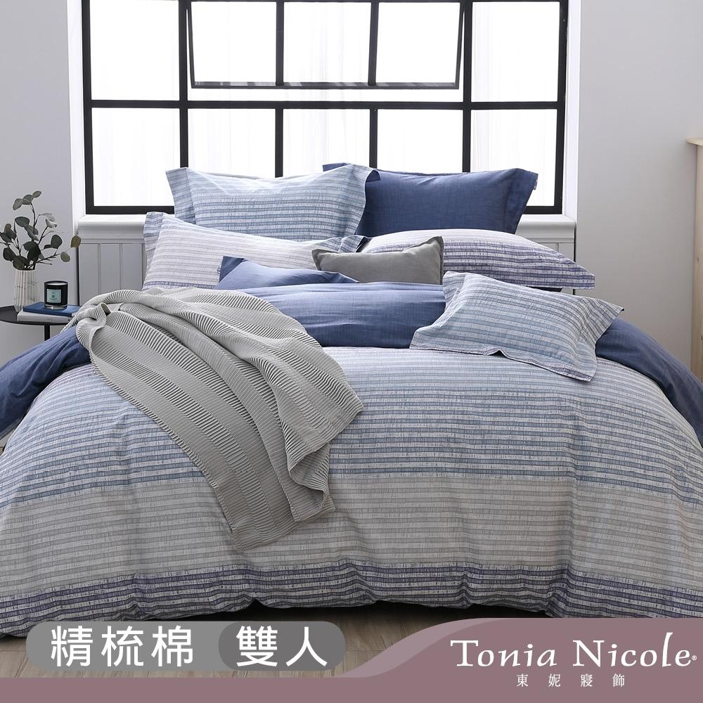 Tonia Nicole東妮寢飾 蔚藍假期環保印染100%精梳棉兩用被床包組(雙人)