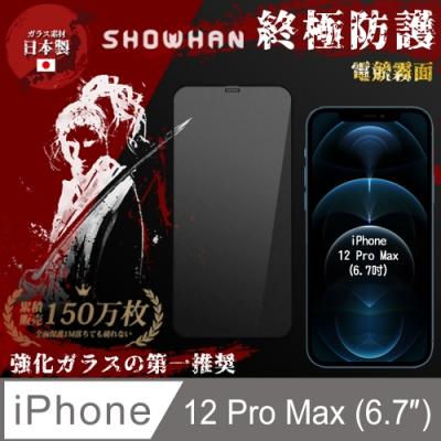 【SHOWHAN】iPhone 12 Pro Max (6.7吋) 電競霧面全膠滿版鋼化玻璃保護貼-黑邊