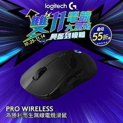 羅技 G Pro Wireless無線電競滑鼠(G)