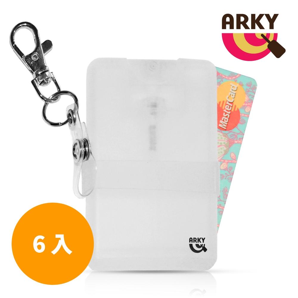 ARKY Spy Spray 通勤防疫必備‧超薄間諜吊卡式噴霧瓶(20ml) - 6入組
