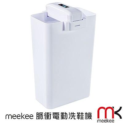 meekee 脈衝電動洗鞋機 (MK-UWS02)