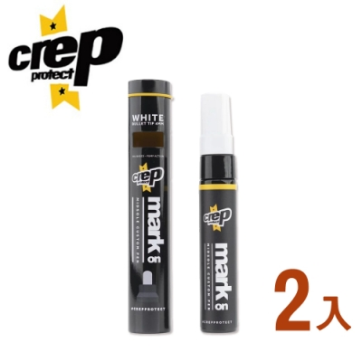 【Crep Protect】Mark On Pen 終極中底改造修復筆-2入(還我漂漂筆)