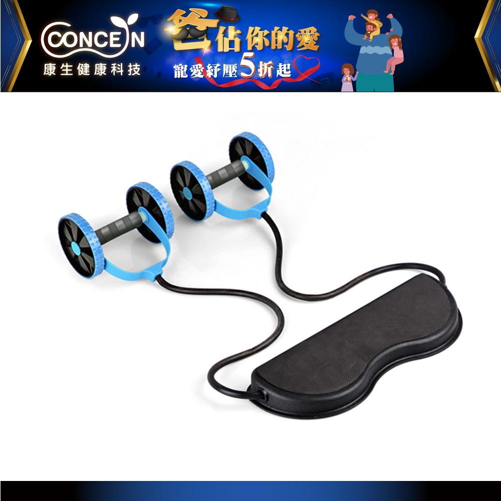 Concern康生 馬甲雙輪 多功能健腹輪拉力繩組 藍色