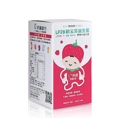 LP28敏立清益生菌 第四代菌株升級版-草莓多多(30條/盒)