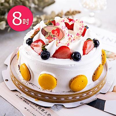 樂活e棧-父親節造型蛋糕-馬卡龍幻想曲蛋糕(8吋/顆,共2顆)