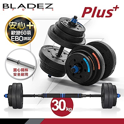 時時樂限定狂降【BLADEZ】BD1 PRO-Plus槓鈴啞鈴兩用組合(30KG)