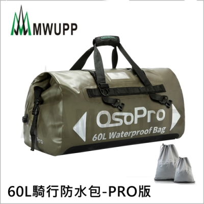 【MWUPP五匹】原廠配件-騎行防水包60L PRO版(附收納袋10L+20L)