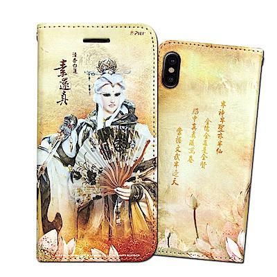霹靂授權正版 iPhone Xs / X 5.8吋 布袋戲彩繪磁力皮套(素還真)