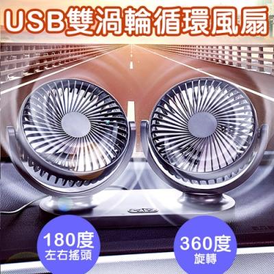 【super舒馬克】雙渦輪USB雙頭循環扇/電風扇