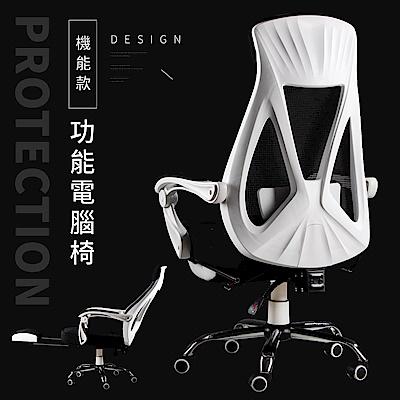 大U包覆型椅背金屬椅腳機能工學電腦椅.