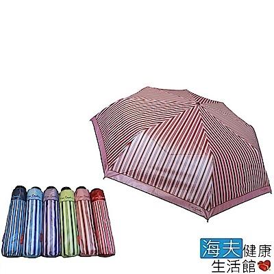 皮爾卡登 經典條紋折傘