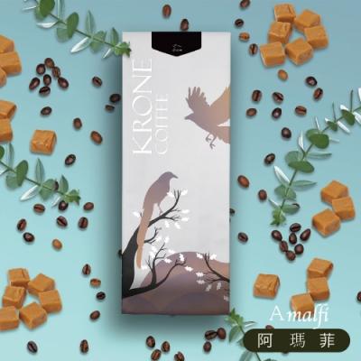 【Krone皇雀】阿瑪菲咖啡豆 (半磅/227g) x 2包