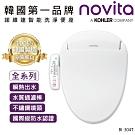 【韓國 novita】諾維達智能溫水洗淨便座 BI-304T
