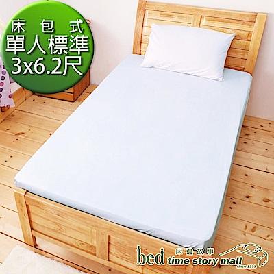 bedtime story極薄TPU防水3M吸濕排汗保潔墊_單人3尺枕套床包組