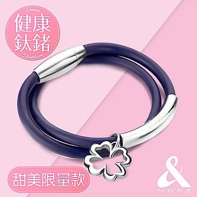 &MORE愛迪莫 健康鈦鍺手環-Desire渴望超濃限量款(幸運草)-優雅紫