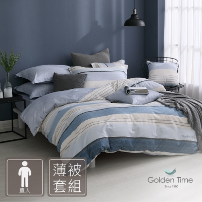 GOLDEN-TIME-海洋的風-200織紗精梳棉薄被套床包組(單人)