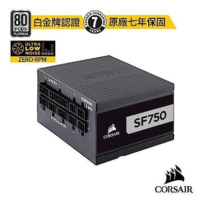 【CORSAIR海盜船】 SF750-80 PLUS® Platinum全模組電源供應器