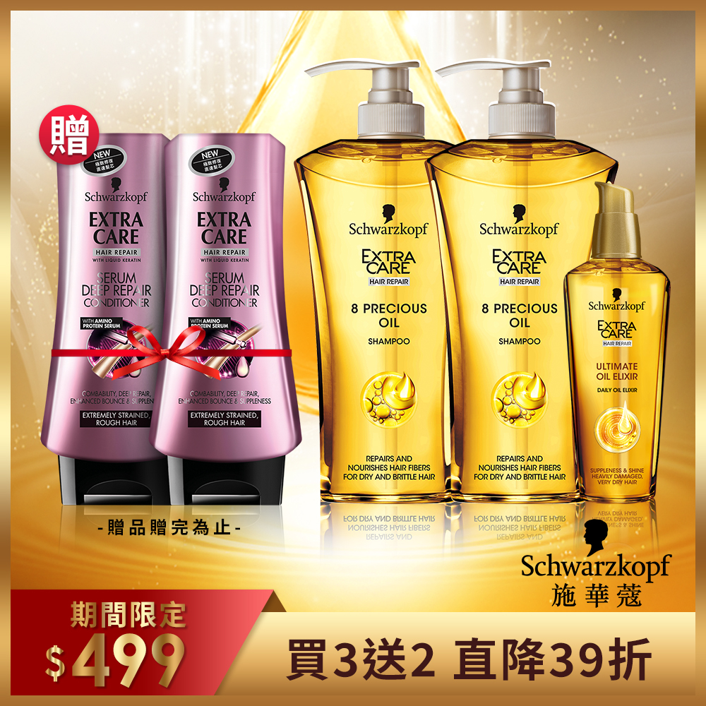 Schwarzkopf 施華蔻 輕精油買3送2洗護組(洗髮乳x2+護髮油x1)