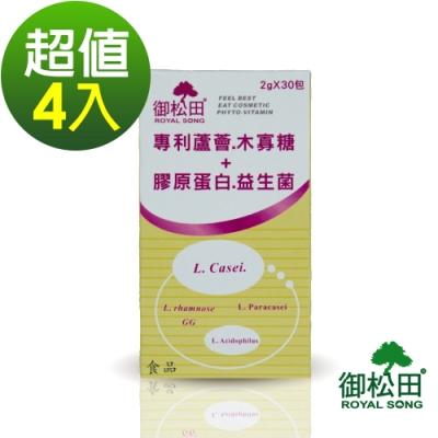 御松田 專利蘆薈+木寡糖+膠原蛋白+益生菌粉末(30包/盒) 4盒