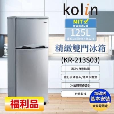 【福利品Kolin 歌林】 125公升 二級能效精緻雙門冰箱KR-213S03(送基本運送/安裝定位+舊機回收)