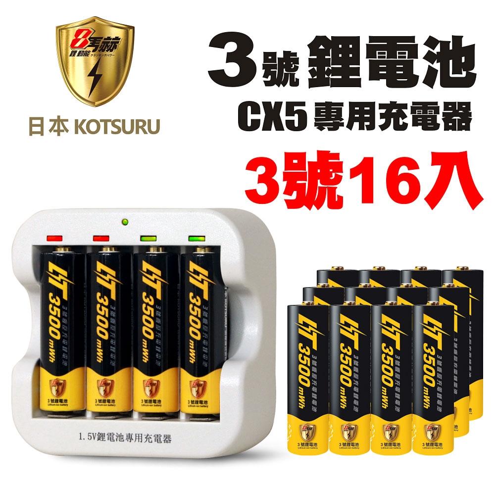 【日本KOTSURU】8馬赫 1.5V恆壓可充式鋰電池 鋰電充電電池 AA 3號 16入+CX5專用充電器(買即贈4吋夾扇-顏色隨機)