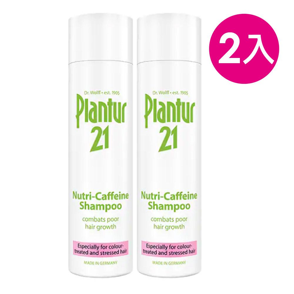Plantur21 營養與咖啡因洗髮露 250mlx2