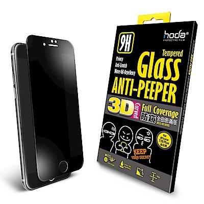 【hoda】iPhone 7/8 Plus 3D全曲面防窺滿版9H鋼化玻璃保護貼