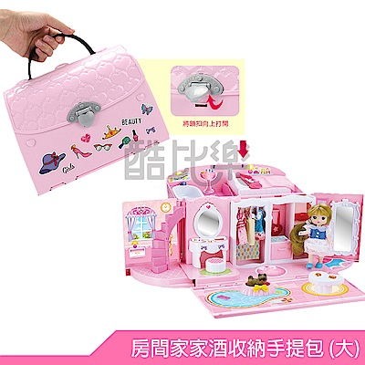 【家家酒玩具】女孩房間家家酒收納手提包 大 QL051
