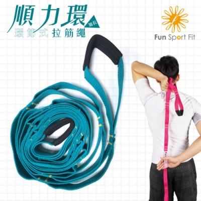 Fun Sport yoga 順力環瑜珈伸展繩(藍綠-2入)/拉筋帶/助展帶/瑜珈繩