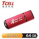 TCELL 冠元USB3.0 64GB 台灣No.1隨身碟(熱血紅限定版)