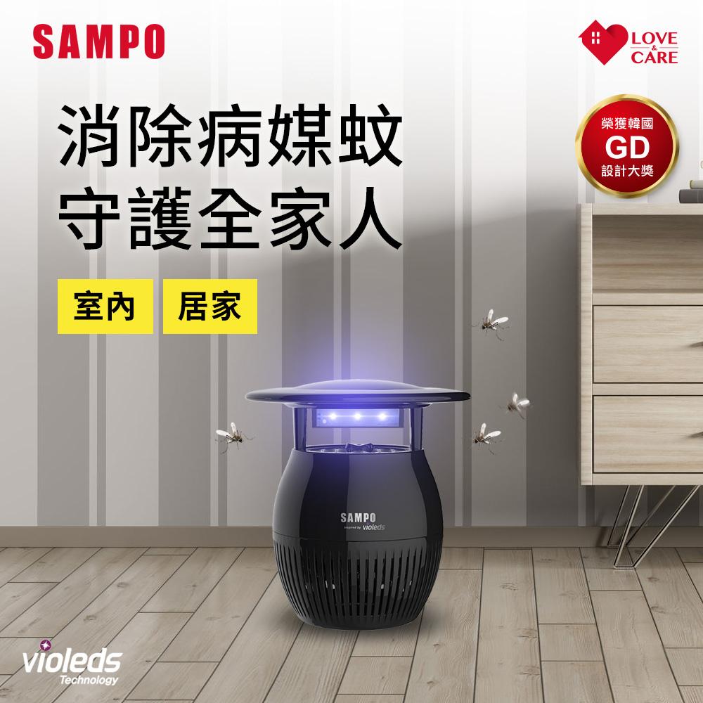 SAMPO聲寶 家用型吸入式光觸媒強效捕蚊燈 ML-WP03E product image 1