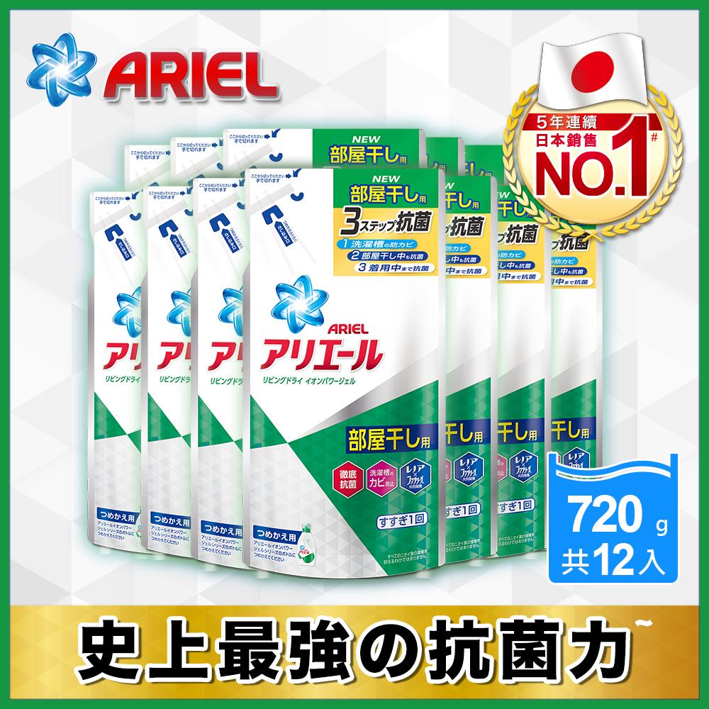 日本No.1 Ariel超濃縮洗衣精補充包720gx12/箱-室內晾衣型