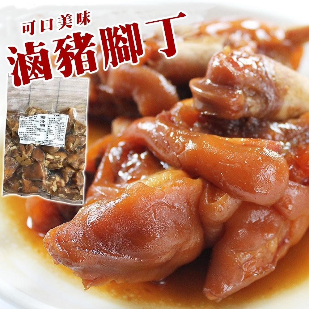 (滿699免運)海陸管家-可口美味滷豬腳丁1包(每包約600g)