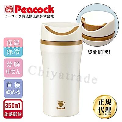 日本孔雀Peacock 旋轉微笑馬克杯不鏽鋼保溫杯-350ml(旋蓋即飲設計)-白