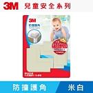 3M 9946 兒童安全防撞護角-米白