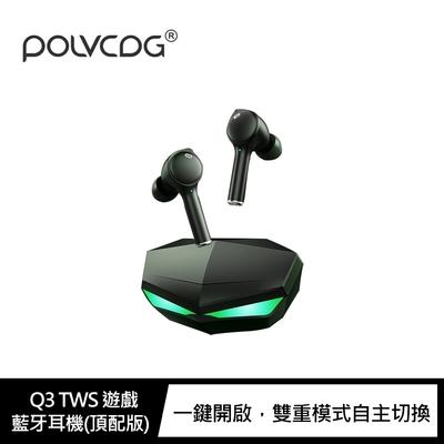 POLVCDG Q3 TWS 遊戲藍牙耳機(頂配版) #無線 #藍牙