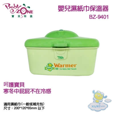 Baby Zone嬰兒濕紙巾保溫器BZ-9401