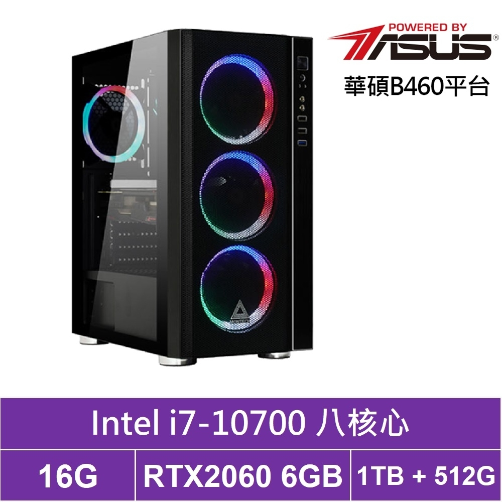 華碩B460平台[破軍英雄]i7八核RTX2060獨顯電玩機