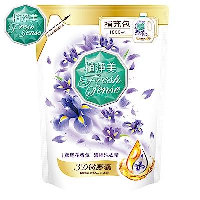 植淨美衣物清潔類濃縮洗衣精1800ml/包 -- 鳶尾花香氛