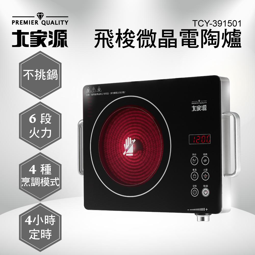 大家源觸控式飛梭微晶電陶爐(TCY-391501)
