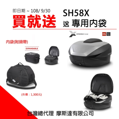 SHAD SH59X 後行李箱置物箱漢堡箱(週年慶特別款) 送專用內袋