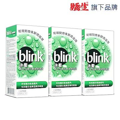 冰藍 BLINK 高水分隱形眼鏡潤濕液(10ML)*3盒