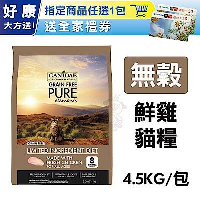 CANIDAE 《無穀鮮雞貓糧》4.5KG