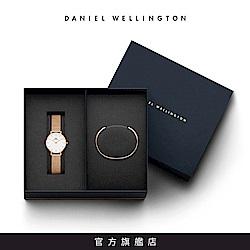 DW 禮盒 官方旗艦店 28mm米蘭金屬編織錶+時尚奢華手鐲-S(編號06)