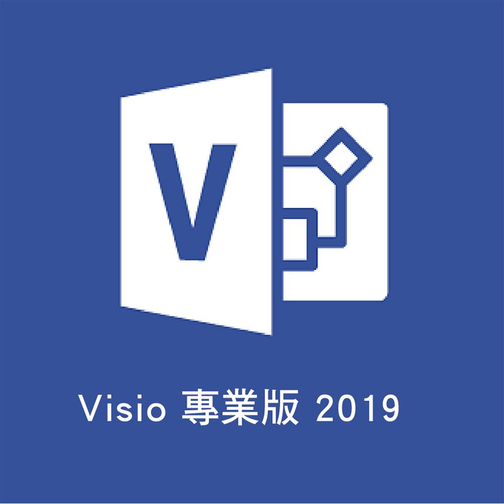 Microsoft Visio Pro 2019 專業版 下載版