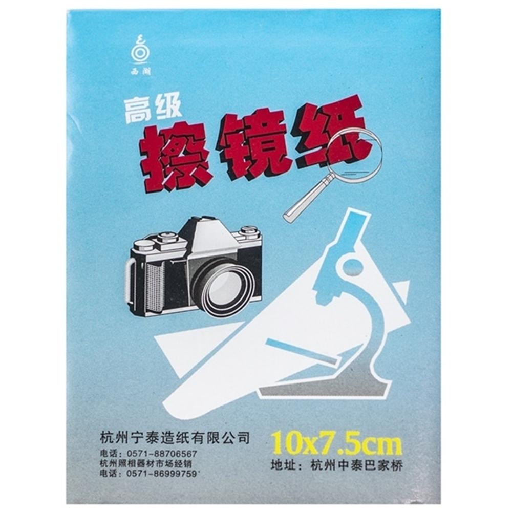 杭州宇泰造紙鏡頭拭鏡紙擦拭紙(小)(10x7.5cm;50張入)鏡頭清潔紙適清潔顯微鏡放大鏡UV濾鏡保護鏡望遠鏡眼鏡螢幕
