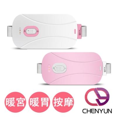 【CY 呈云】第三代 智能電熱暖宮震動按摩護腰帶(充電款 CY-4066)