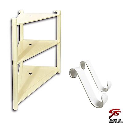 金德恩 台灣製造 三角形角落三層置物收納架/顏色隨機+多用途S型掛勾