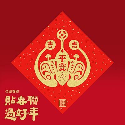 佳墨 2020鼠年春聯-黃金喜慶-斗方-平安蝠